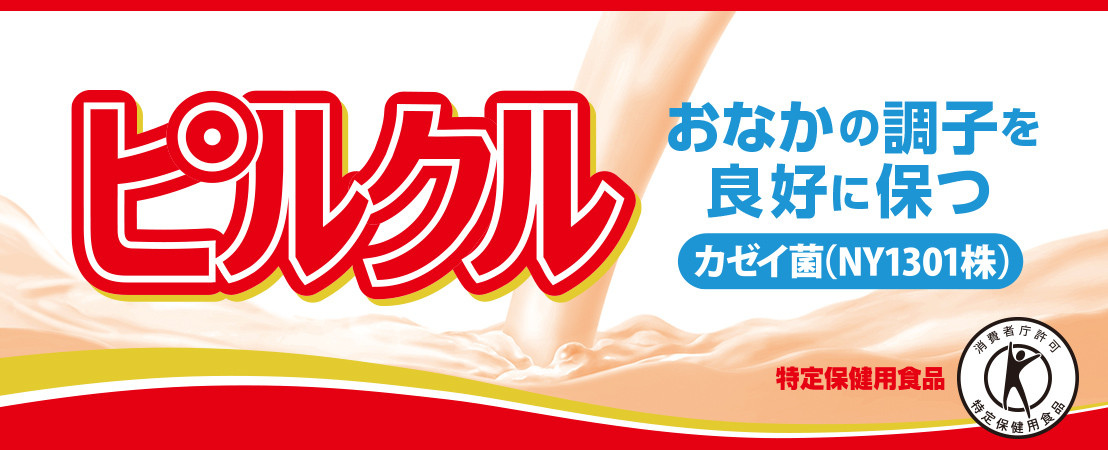 https://www.nissin.com/jp/products/brands/pilkul/images/banner-pc.jpg