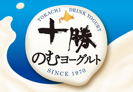 十勝のむヨーグルト | 日清食品グループ