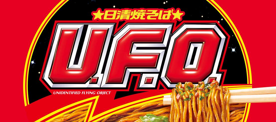 日清焼そばU.F.O. | 日清食品グループ