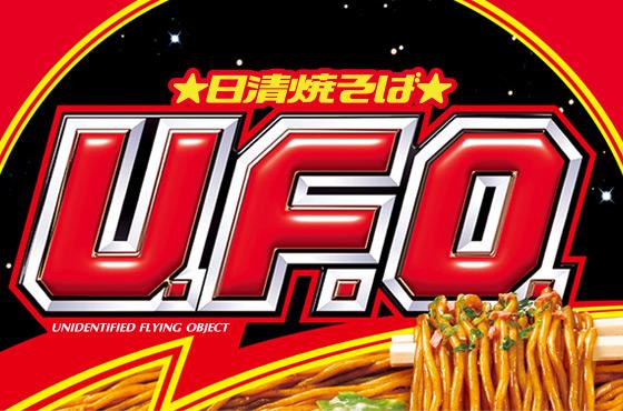 Cm ufo 焼きそば 日清焼そばUFOのCMがカオスでウザい?意味不明さに好き嫌いの声